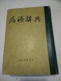 病源辞典(精装本)