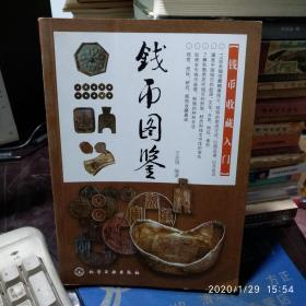 钱币图鉴钱币收藏入门(书内有使用画痕)