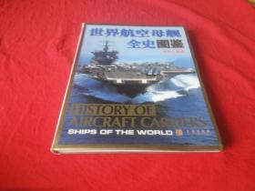 世界航空母舰全史图鉴 (见描述)