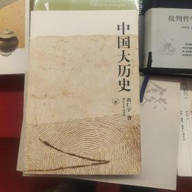 中国大历史(定价28元)