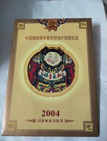 2004中国邮政贺年有奖明信片获奖纪念:桃花坞木版年画邮票
