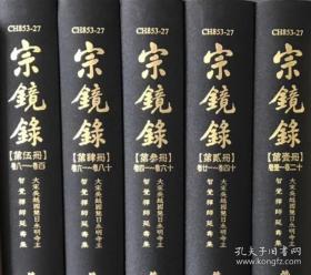 宗镜录 (全五册)