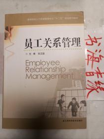高等院校人力资源管理专业十二五规划系列教材:员工关系管理 孔网珍稀本