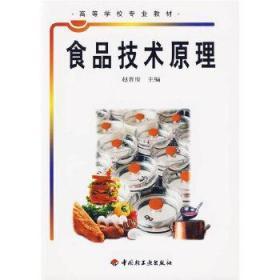 食品技术原理 赵晋府 中国轻工业出版社