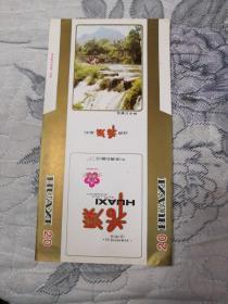 烟标  花溪(花溪百步桥)