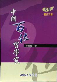 【预售】中国百位哲学家(增订三版)\黎建球\三民书局