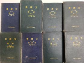 普济方1-10(缺1.10)8册合售(最老版本)