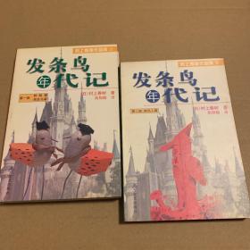 村上春树作品集  发条鸟年代记(3.4)