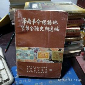 (广东)华南革命根据地货币金融史料选编(7.5品)