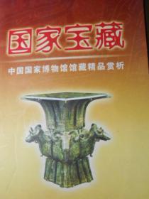 国家宝藏:中国国家博物馆馆藏精品赏析