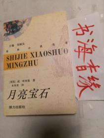世界小说名著:月亮宝石 插图本 接力出版社 刘硕良主编