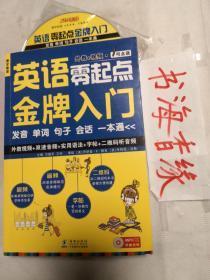 英语零起点金牌入门 方振宇 王玲(有光盘)正版全新