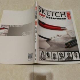 2007年高考美术试题剖析:素描卷(SKETCH)
