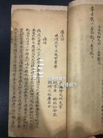 中医典籍【瘟疫论】1册全,清抄本
