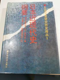 日本近现代史纲要 精装 2.4