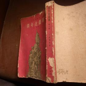 60年代苏联小说  青年近卫军(第二部)