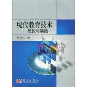 正版现代教育技术-理论与实践顾洁科学出版社9787030255730