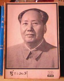 学习与批判(1976年第10期)