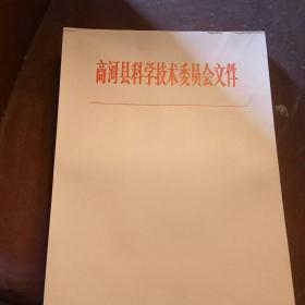 80年代商河县科学技术文件专用纸100张合售