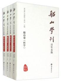 船山学刊百年文选-(全四册)