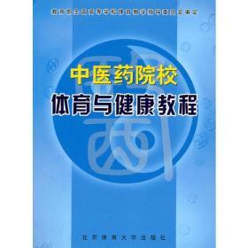中医药院校体育与健康教程(第三版)