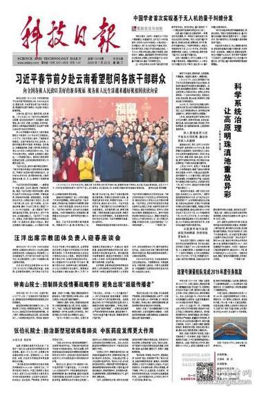 【原版生日报】科技日报 2020年1月22日 中国学者首次实现基于无人机的量子纠缠分发