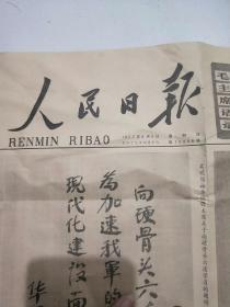 原版老报纸《人民日报》