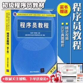 软考初级程序员教程第5版 2020计算机技术与软件专业技术资格考试
