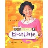 中国儿童好问题百科全书.7.胃为什么不会消化?