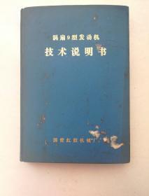 涡扇9型发动机技术说明书(精装多图 国营红旗机械厂)