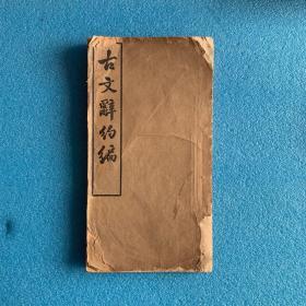 民国14年 初版 //////  线装 《古文辞约编 》附勘误表 (16开 一厚册全)