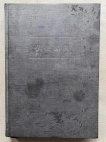 【孔网孤本】1967年 佐和隆研著《佛像图典》硬精装一册全!大量图片介绍佛教美术、显教美术、密教美术、中国和日本的佛教美术、真言宗东密金胎曼荼罗 不动明王 诸尊种子字 印相持物图解
