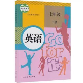 二手义务教育教科书 初中英语七年级下册人教版