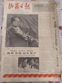文革报纸山西日报1966年1月1日(4开四版)迎接第三个五年计划的第一年——1966年;毛主席怎么说,我们就怎么做。
