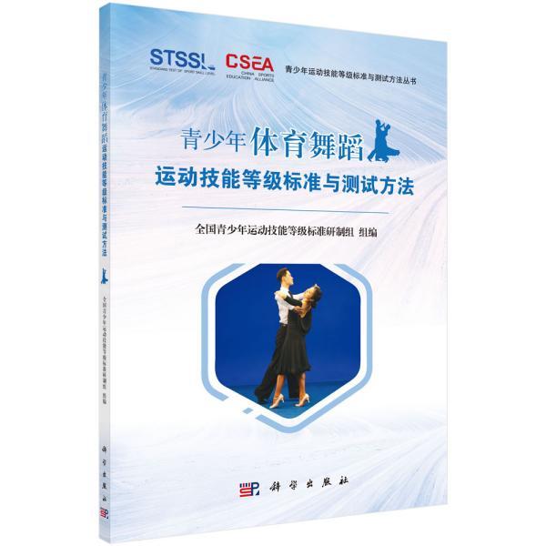 青少年体育舞蹈运动技能等级标准与测试方法/青少年运动技能等级标准与测试方法丛书