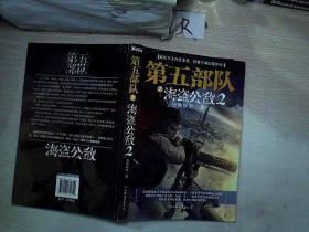 第五部队之海盗公敌2.. /纷舞妖姬 中国友谊出版公司