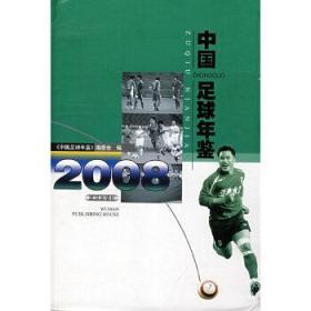 中国足球年鉴(2008)