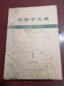 生物学文摘—植物学部分1959年1至24期(缺7期和18期)只有22期