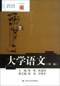 大学语文(第2版
