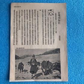 民国旅游资料 《贡噶探险记》(共18页全)