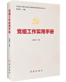新书--中央党校(国家行政学院)党建部学者讲党建实务系列丛书:党组工作实用手册