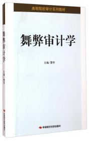 正版包邮正版舞弊审计学李华中国时代经济出版社9787511916525