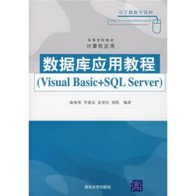 数据库应用教程VisualBasic+SQLServer 俞海英 清华大学出版社 9787302163374