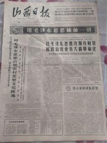 文革报纸山西日报1966年1月10日(4开四版)华北区召开宣传文化工作会议;狠抓财贸部门,促进农业生产新高潮。