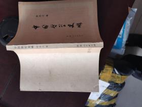 中国哲学史略