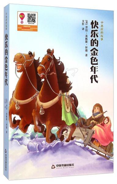 快乐的金色年代 专著 (美)劳拉·英格斯·怀德著 文轩译 kuai le de jin se nian dai