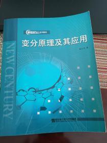 力学名著:变分原理及其应用---2007年10月第二版,稀缺本