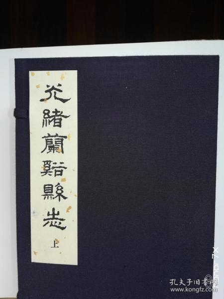 光绪兰溪县志