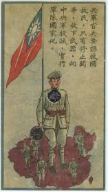 民国早期30-40年代彩色传单一张(2)  9.5x16.5cm