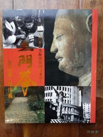 土门拳纪念馆开馆20周年大展 全仕事·杰作展 日本写真摄影史名作180件
